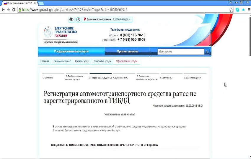 Регистрация авто в ГИБДД через Госуслуги