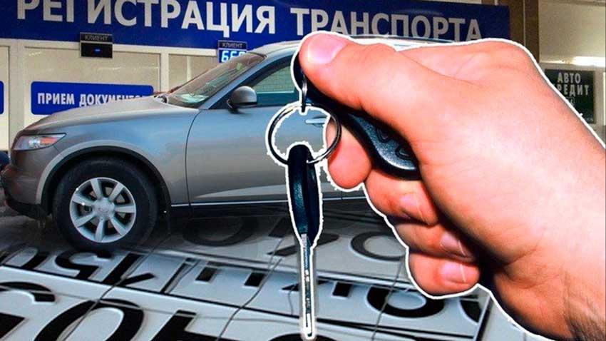 Где можно регистрировать автомобиль